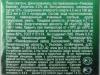 Рижское барное ▶ Gallery 876 ▶ Image 2336 (Back Label • Контрэтикетка)