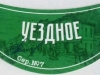 Уездное ▶ Gallery 2999 ▶ Image 10480 (Neck Label • Кольеретка)
