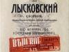 Венское ▶ Gallery 2996 ▶ Image 10459 (Label • Этикетка)