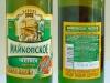 Майкопское Честное ▶ Gallery 1356 ▶ Image 3915 (Glass Bottle • Стеклянная бутылка)