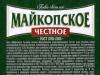 Майкопское Честное ▶ Gallery 1356 ▶ Image 9037 (Back Label • Контрэтикетка)
