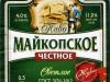 Майкопское Честное ▶ Gallery 1356 ▶ Image 9039 (Label • Этикетка)