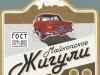 Жигули Майкопское ▶ Gallery 2025 ▶ Image 6414 (Label • Этикетка)