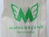 Волжское бочковое ▶ Gallery 1092 ▶ Image 4473 (Plastic Bag • Пластиковый пакет)