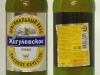 Жигулевское ▶ Gallery 533 ▶ Image 1470 (Glass Bottle • Стеклянная бутылка)