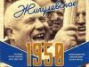 Жигулевское 1950 ▶ Gallery 2848 ▶ Image 9815 (Label • Этикетка)