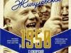 Жигулевское 1950 ▶ Gallery 2848 ▶ Image 9911 (Label • Этикетка)