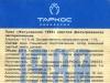 Жигулевское 1980 ▶ Gallery 2850 ▶ Image 9822 (Back Label • Контрэтикетка)