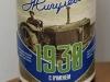 Жигулевское 1930 ▶ Gallery 2847 ▶ Image 9805 (Glass Bottle • Стеклянная бутылка)