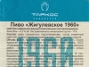 Жигулевское 1960 ▶ Gallery 3040 ▶ Image 10613 (Back Label • Контрэтикетка)