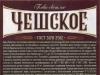 Чешское ▶ Gallery 2975 ▶ Image 10374 (Back Label • Контрэтикетка)