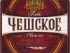 Чешское ▶ Gallery 2975 ▶ Image 10375 (Label • Этикетка)