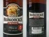 Майкопское Премиум ▶ Gallery 2688 ▶ Image 9105 (Glass Bottle • Стеклянная бутылка)