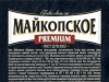 Майкопское Премиум ▶ Gallery 2688 ▶ Image 9106 (Back Label • Контрэтикетка)