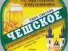Чешское ▶ Gallery 2194 ▶ Image 10618 (Label • Этикетка)