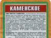 Каменское ▶ Gallery 2193 ▶ Image 7210 (Back Label • Контрэтикетка)