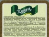 Купец хмельной ▶ Gallery 2557 ▶ Image 8602 (Back Label • Контрэтикетка)