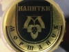 М Ячменное ▶ Gallery 2191 ▶ Image 8596 (Bottle Cap • Пробка)