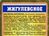 Жигулевское ▶ Gallery 1929 ▶ Image 6255 (Back Label • Контрэтикетка)