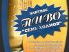 Семь холмов Бочковое Биттер светлое ▶ Gallery 461 ▶ Image 1216 (Bottle Neck Hanger • Галстук)