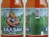 Халзан ▶ Gallery 1084 ▶ Image 3153 (Plastic Bottle • Пластиковая бутылка)