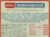 Золотая Бочка Шаболовское ▶ Gallery 843 ▶ Image 2253 (Back Label • Контрэтикетка)