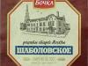 Золотая Бочка Шаболовское ▶ Gallery 843 ▶ Image 2256 (Label • Этикетка)