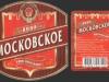 Московское оригинальное ▶ Gallery 93 ▶ Image 205 (Back Label • Контрэтикетка)