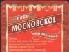 Московское оригинальное ▶ Gallery 93 ▶ Image 4996 (Back Label • Контрэтикетка)