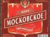 Московское оригинальное ▶ Gallery 93 ▶ Image 203 (Label • Этикетка)