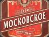 Московское оригинальное ▶ Gallery 93 ▶ Image 4997 (Label • Этикетка)