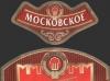 Московское оригинальное ▶ Gallery 93 ▶ Image 204 (Neck Label • Кольеретка)