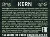 Kern ▶ Gallery 2055 ▶ Image 6556 (Back Label • Контрэтикетка)