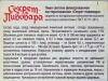 Секрет Пивовара ▶ Gallery 1740 ▶ Image 5366 (Back Label • Контрэтикетка)