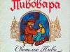 Секрет Пивовара ▶ Gallery 1740 ▶ Image 5367 (Label • Этикетка)
