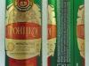 Секрет пивовара. Троицкое. Монастырское ▶ Gallery 2078 ▶ Image 6632 (Can • Банка)