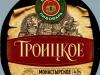 Секрет пивовара. Троицкое. Монастырское ▶ Gallery 2077 ▶ Image 6636 (Label • Этикетка)