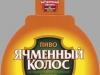Ячменный Колос Живое ▶ Gallery 1656 ▶ Image 5050 (Bottle Neck Hanger • Галстук)