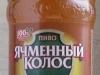 Ячменный Колос Живое ▶ Gallery 1656 ▶ Image 5055 (Plastic Bottle • Пластиковая бутылка)
