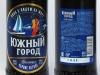 Южный город Черное легкое ▶ Gallery 1321 ▶ Image 3809 (Glass Bottle • Стеклянная бутылка)