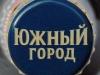 Южный город Черное легкое ▶ Gallery 1321 ▶ Image 3811 (Bottle Cap • Пробка)