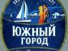 Южный город Черное легкое ▶ Gallery 1321 ▶ Image 6009 (Label • Этикетка)