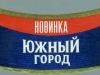 Южный город Черное легкое ▶ Gallery 1321 ▶ Image 6010 (Neck Label • Кольеретка)