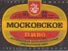 Московское ▶ Gallery 1640 ▶ Image 5010 (Label • Этикетка)