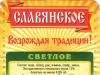 Славянское ▶ Gallery 1636 ▶ Image 4999 (Back Label • Контрэтикетка)