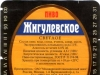 Жигулевское ▶ Gallery 1639 ▶ Image 5006 (Back Label • Контрэтикетка)