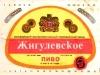Жигулевское ▶ Gallery 1639 ▶ Image 5008 (Label • Этикетка)