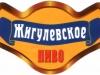 Жигулевское ▶ Gallery 1639 ▶ Image 5009 (Neck Label • Кольеретка)