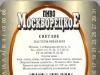 Москворецкое ▶ Gallery 1643 ▶ Image 5021 (Back Label • Контрэтикетка)