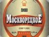 Москворецкое ▶ Gallery 1643 ▶ Image 5023 (Label • Этикетка)